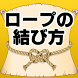 How to Tie Knots. Knotting rope. by subetenikansha