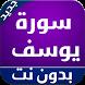 سورة يوسف بدون نت by B-Game Apps