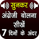 English Speaking App 7 days - Angreji Sikhe by Feartneral