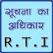 RTI की सम्पूर्ण जानकारी [ जानें क्या है RTI ]