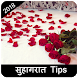 Suhagraat Manane Ke Best Tips