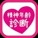 精神年齢診断◆パーティやデートも大盛り上がり! by Nobollel Inc.
