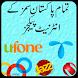 All Sim Network Internet Packages Pakistan 2017 by VivaExplorer