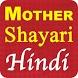 Mother's Day Shayari by Kripesh Adwani