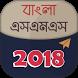 বাংলা এসএমএস-2018 ~ Bangla SMS Collection by ERT Apps