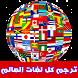 ترجمة فورية بدون انترنت TARJAMA 2018 by appsarabi