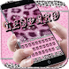 Pink leopard Keyboard Theme by hot keyboard themes