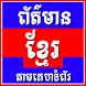 Khmer News by KhmerChenla
