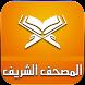 المصحف الشريف بدون انترنت by Quran ElKarim - القرآن الكريم
