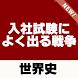 入社試験によく出る戦争【世界史】~就職活動×転職×面接~ by subetenikansha