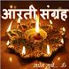 Aarti Sangrah Hindi Audio by Lakshya