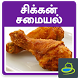 Chicken Recipes Ideas in Tamil by Tamil Apps