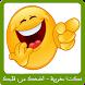 نكت مغربية - اضحك من قلبك by wasafat tabi3iya