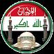 Azan iraq : Prayer time iraq 2018 by Mazoul dev