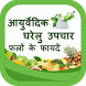 Ayurvedic Home Remedies using Fruits & Vegetables by Mobilityappz
