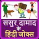ससुर दामाद के हिंदी जोक्स Hindi Funny Jokes by witroidapps
