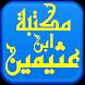 مكتبة الشيخ ابن عثيمين by Ali-Books