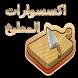 اكسسوارات المطبخ by soma apps