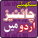 Learn Chinese Language in Urdu All Lessons by App Loft