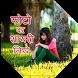 Photo par shayari likhne wala apps by App Life Studio