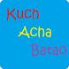 Kuch Acha Batao by Dheeraj Chellaramani