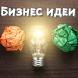 Бизнес идеи by knigivasilisi