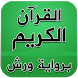 Quran Mushaf Warsh by Quran ElKarim - القرآن الكريم