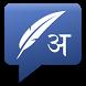 Quillpad Hindi Facebook Chat by Tachyon Technologies