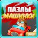 Пазлы для детей: Машинки by Urmobi Kids Games