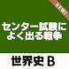 センター試験によく出る戦争【世界史B】~高校3年生×予備校生~ by subetenikansha