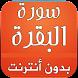 سورة البقرة بدون انترنت by Quran ElKarim - القرآن الكريم