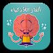 لعبة ألغاز اللأذكياء 2018 by Youcef
