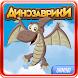 Пазлы для детей: Динозаврики