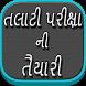 Talati Exam 2017 by Gujarati Gk Special