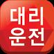 대전 대리운전(1588-4444) by ssada.net