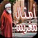 أمثال مغربية: الحكمة في الكلمة by Fatafitch