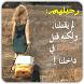 كلام يهز القلوب by kalimat hazina