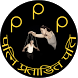 PPP(Patni Pratadit Pati) App by SOFTDREAMZ TECHNOLOGIES PVT LTD