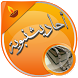 أحاديث نبوية صحيحة بدون انترنت by قرآن كريم صوت وصورة بدون نت