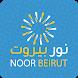 Noor Beirut (Unreleased)
