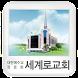 세계로교회 by 애니라인(주)