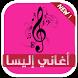 أغاني اليسا by DevOurdi