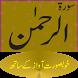 Surah Ar Rahman mp3 by Khawaja Qasim