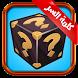 لعبة كلمة السر للاذكياء فقط by ARABAPP