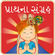 Prathana in Gujarati (Audio) by Fireball Solutions