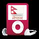 नेपाल रेडियो स्टेशन - Nepal by Koridori 8