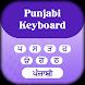 Punjabi Keyboard by KJ Infotech