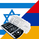 Armenian Hebrew Dictionary by Bede Products