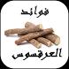 فوائد العرقسوس للجسم by ahssan app