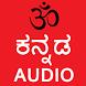 Kannada Gita Audio Full by Droid Cook